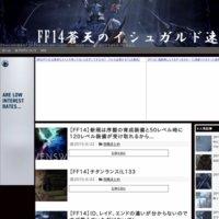 FF14蒼天のイシュガルド速報